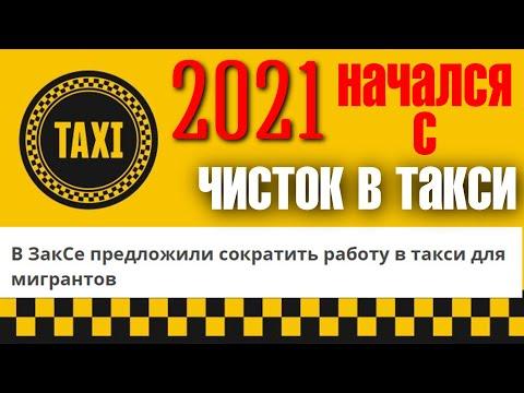 СРОЧНО В НОМЕР! Депутаты требуют ограничить работу мигрантов в такси. Таксист-oнaниcт пойман