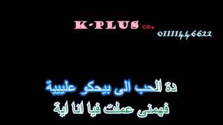 محمد حماقى - دة لولاك - كاريوكى - mohamed hmaky da lolak - karaoke