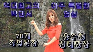 천태만상 윤수현 /아주 특별한영상.역대최대의백댄서동원.70여개직업 완벽분장출연