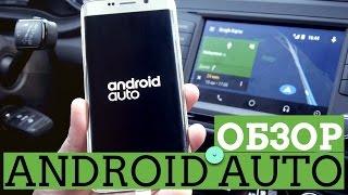 Обзор Android Auto