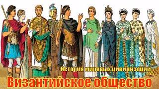 Византийское общество (рус.) История мировых цивилизаций
