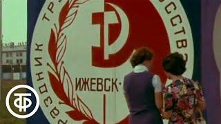 Город Ижевск. Удмуртия. 1976 г