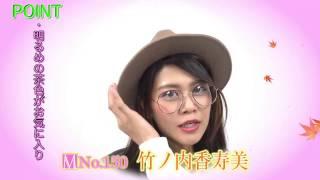 秋服コーディネートコンテスト 竹ノ内香寿美    【modeco150】 【m-event04】