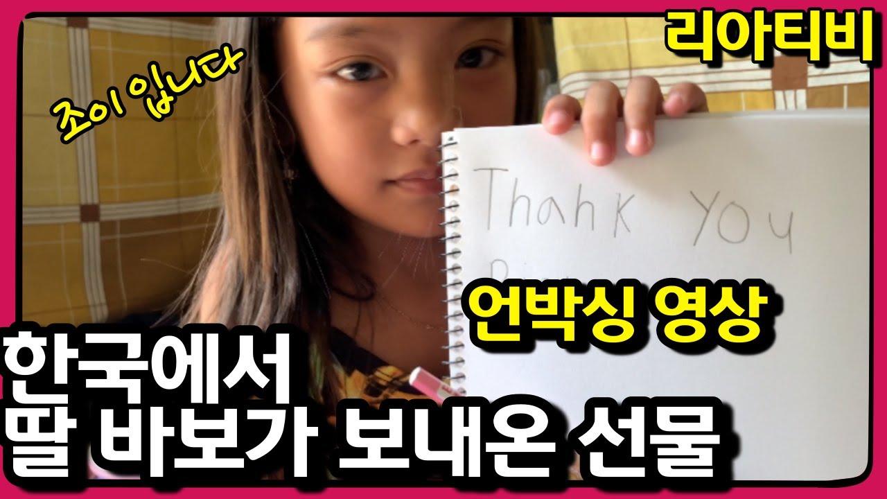 한국에서 필리핀으로 딸 바보가 보내온 선물. -정말 예쁜 유나 딸- 필리핀 앙헬레스 리아티비