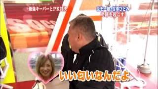 サッカー PK対決 吉澤ひとみVS最強キーパー5人 Keeper Pro vs. Hitomi Yoshizawa