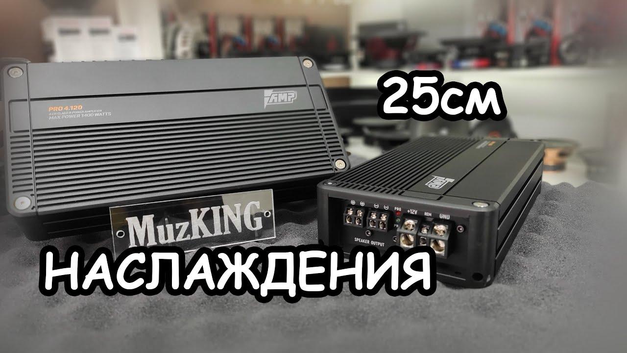 Лучший компактный четырехканальник до 10000р AMP PRO 4.120