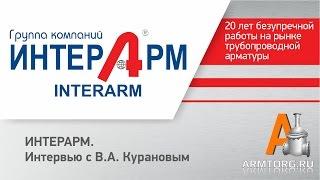 ИНТЕРАРМ, интервью с Курановым В.А., для ПТА Armtorg.ru