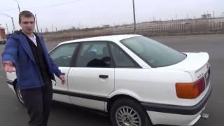 Авто обзор Тест драйв,Анти тест драйв Audi 80 B3 1988 1 8E 90 л с