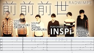 INSPi2017夏ツアー「ノリノリ伝説ターボ」 【Youtube】先行(受付URL:h...