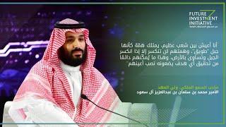 ولي العهد يجدد ثقته بشعبه لدينا سعوديون همتهم مثل جبل طويق