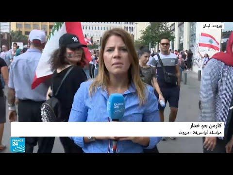 لبنان..تواصل الاعتصامات والمظاهرات وقطع الطرق أيضا  - نشر قبل 39 دقيقة