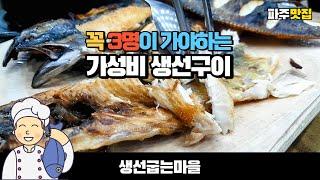 (eng) 파주 맛집 3명을 위한 가성비의 생선굽는마을…