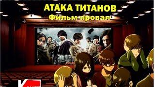 Обзор на Японский треш #4 Атака титанов фильм 2:конец света/ Капрал все еще негодует