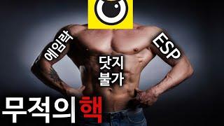 최종병기 핵 - 레인보우 식스 시즈 [박재현]