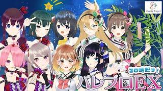 【LIVE 7/7】20時だョ!全員集合パレプロEX!【バーチャルアイドル】