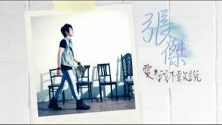 AJ張傑 (南拳媽媽)《愛,我不敢說》