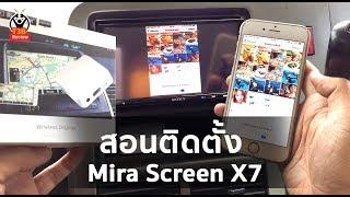 ส่งภาพจากมือถือขึ้นจอในรถ MiraScreen X7 For Car :รีวิวทดสอบ สอนติดตั้ง By T3B