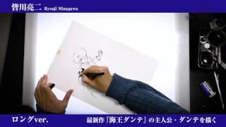 『スプリガン』、『ARMS』の漫画家・皆川亮二が、『海王ダンテ』を描く! 漫画好き必見のロングver. #drawing comic #皆川亮二