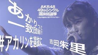 AKB48 49thシングル選抜総選挙に出場する nmb48 のアカリンこと吉田朱里...