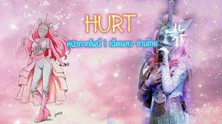 Lyrics เพลง Hurt (หน้ากากโพนี่)