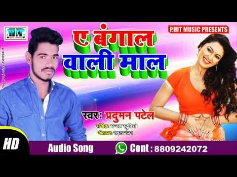 2019 Ka Hit Song    A Bangal Wali Mal Chij Lut Jai Ho    ए बंगाल वाली माल चीज लूट जाइ हो ।।