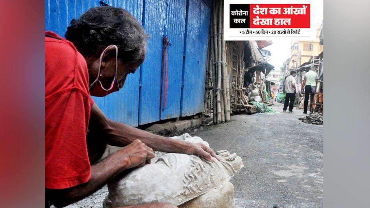 कोलकाता से रिपोर्ट: बंगाल में दुर्गा पूजा का 3000 करोड़ का कारोबार करने वाला बाजार 25% सिमट जाएगा
