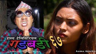 Gadbadi 67 by Aama Agnikumari Media