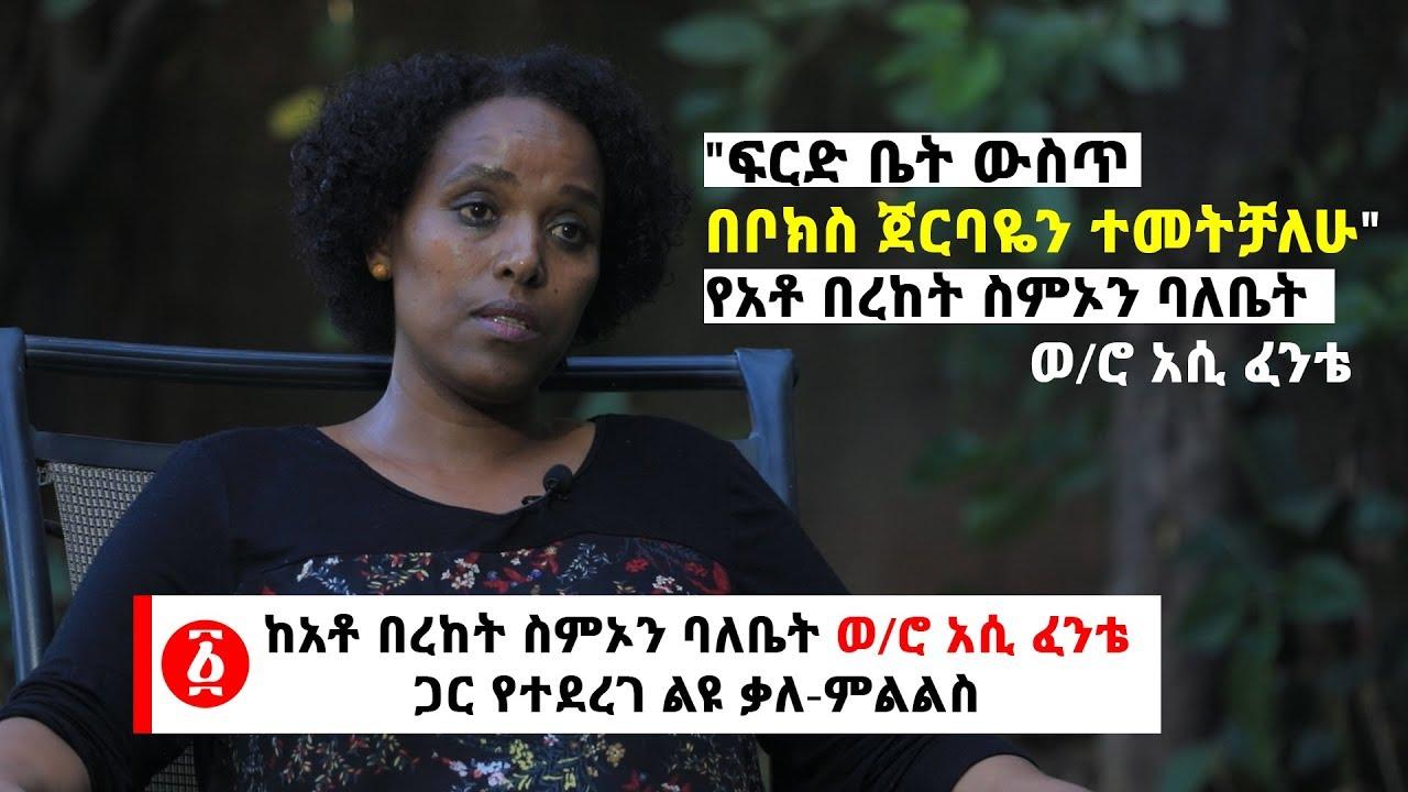 Interview With Bereket Simon's Wife