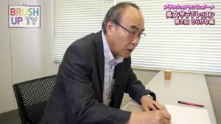 BrushUPレポート「美文字プチレッスン」 〜ひらがな編〜