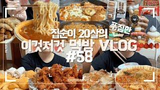 디진다치킨,치즈볼,핫도그+마라탕,꿔바로우+짬뽕,깐풍기+…