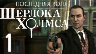 Последняя воля Шерлока Холмса #1 Обезьяна и ожерелье