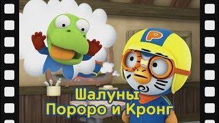мини-фильм #28 Шалуны Пороро и Кронг   дети анимация   Познакомьтесь это новый друг Пороро