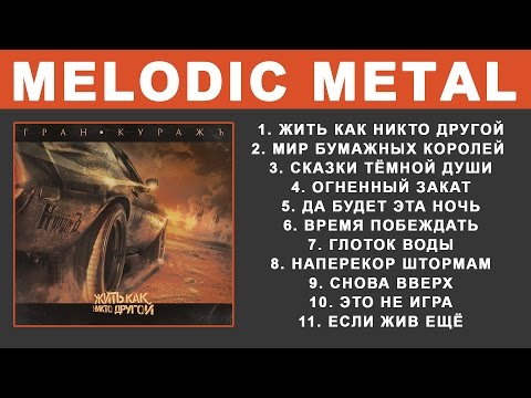 Гран-КуражЪ - Жить как никто другой (Heavy Metal, Full Album)