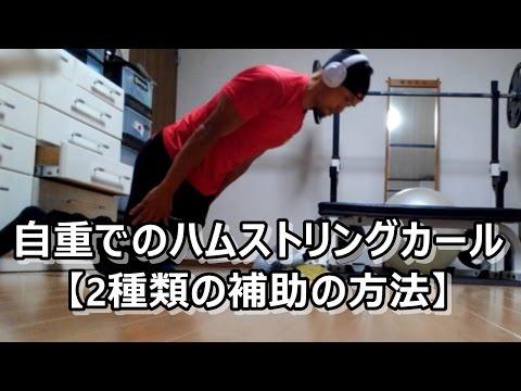 【ハムストリングスの自重トレ】ボディーウエイト・カール【2種類の補助の方法】