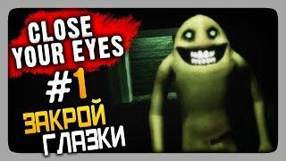 Close Your Eyes Прохождение #1 ✅ ЗАКРОЙ ГЛАЗКИ!