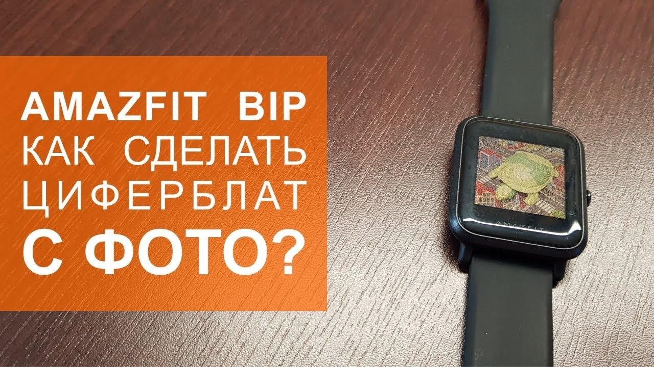 Как сделать циферблат с фотографией на Amazfit Bip?