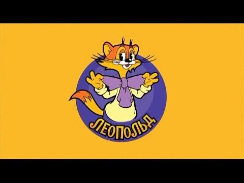 Новые приключения кота Леопольда Все серии подряд без паузы, рекламы, заставки 1 13 серию