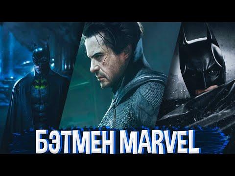 НОВОСТИ КИНО Бетмен будет звездой Марвел