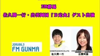 2013.03.06 FM群馬・佐久間一行・出雲阿国『B定食』ゲスト出演.
