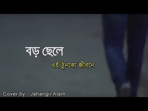 Ei Tunko Jibone Tmi Kacher Deyal Mone Tai Tomar Kheyal  | Cover By Md. Jahangir Alam