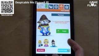 ����� Review ������ � 2 (Despicable Me: Minions rush) �� Game Plan