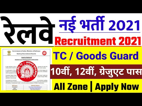 RAILWAY TC, TTE (Ticket collector) & Goods Guard Recruitment 2021,  new vacancy 2021, sarkari result