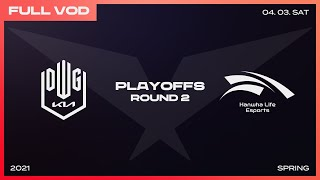 DK vs. HLE [Full VOD]ㅣ2021 LCK Spring PLAYOFFS Round2 Day1