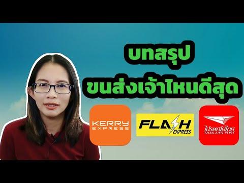 บทสรุป - ขนส่งเจ้าไหนดีสุด ?  Kerry , Flash Express , ไปรษณีย์ไทย