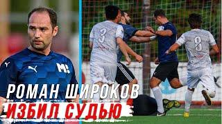 Роман Широков избил судью