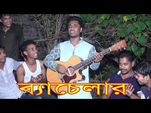 Bachelor Song video Dhaka Live   - Faruk Media tv -Bangla New song 2017  