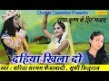 राधा कृष्ण के हिट भजन : दहिया खिला दो || Sarita Sargam || Most Popular Krishna Song Bhajan