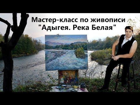 """Как нарисовать пейзаж, живопись маслом - """"Адыгея, река Белая""""."""
