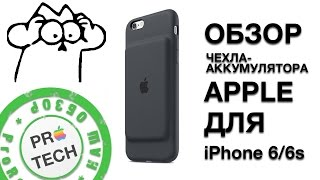 Обзор Smart Battery Case для iPhone 6/6s — чехол-аккумулятор от Apple