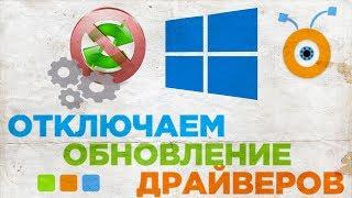 видео Как запретить Windows 10 обновлять драйвера